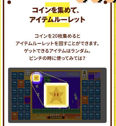 「スーパーマリオ35」のテクニック的なものとしては、敵を送る相手を選択したり