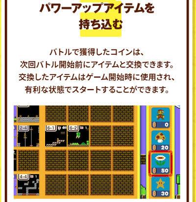 ゲーム開始時のパワーアップアイテムの持ち込みなどがあります
